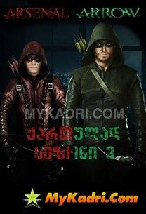 ისარი სეზონი 3 / Arrow Season 3
