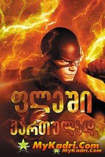 ფლეში სეზონი 1 / Flash Season 1