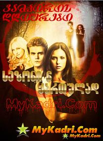 ვამპირის დღიურები სეზონი 6 / The Vampire Diaries Season 6