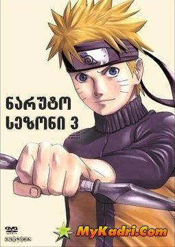 ნარუტო სეზონი 3 / Naruto Shippuden Season 3 ქართულად