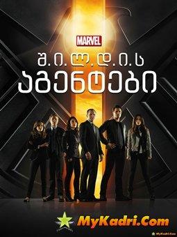 შილდის აგენტები სეზონი 1 / MARVEL: AGENTS OF S.H.I.E.L.D. Season 1