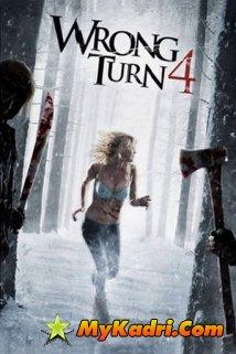 მცდარი მოსახვევი 4 / Wrong Turn 4: Bloody Beginnings