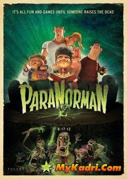 პარანორმან / ParaNorman