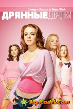 Mean Girls / საზიზღარი გოგონები