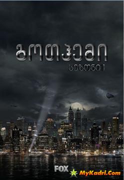 გოთჰემი სეზონი 1 / Gotham Season 1