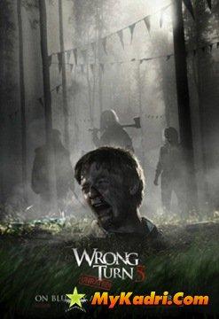 მცდარი შესახვევი 5 / Wrong Turn 5: Bloodlines