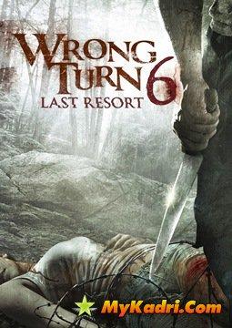 მცდარი შესახვევი 6 / Wrong Turn 6: Last Resort