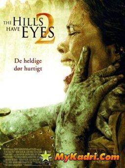 ბორცვებსაც აქვთ თვალები 2 / The Hills Have Eyes 2
