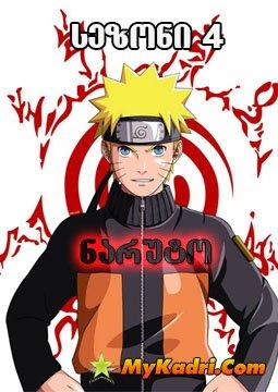 ნარუტო სეზონი 4 / Naruto Season 4