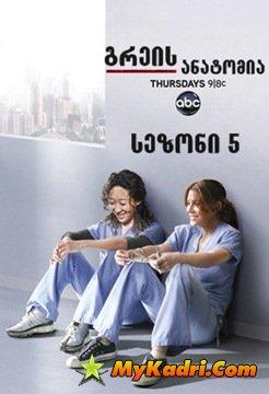 გრეის ანატომია სეზონი 5 / Grey`s Anatomy Season 5