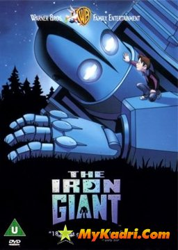 რკინის გოლიათი / The Iron Giant