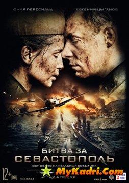 ბრძოლა სევასტოპოლისთვის / Bitva za Sevastopol