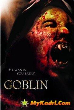 გობლინი / Goblin