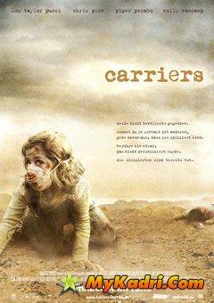 გადამტანები / Carriers