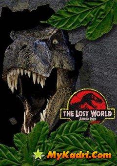 იურიული პერიოდის პარკი 2 / Jurassic Park 2 The Lost World