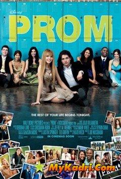 გამოსაშვები საღამო / Prom