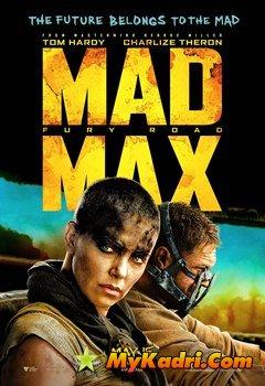 შეშლილი მაქსი: მრისხანების გზა / Mad Max: Fury Road