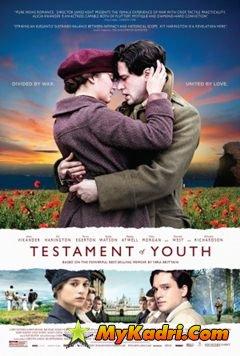 მოგონებები მომავალის შესახებ / Testament of Youth