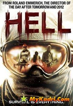 ჯოჯოხეთი / Hell