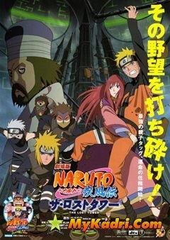 ნარუტო შიპუდენის პირველი ფილმი / Naruto Shippuden movie 1