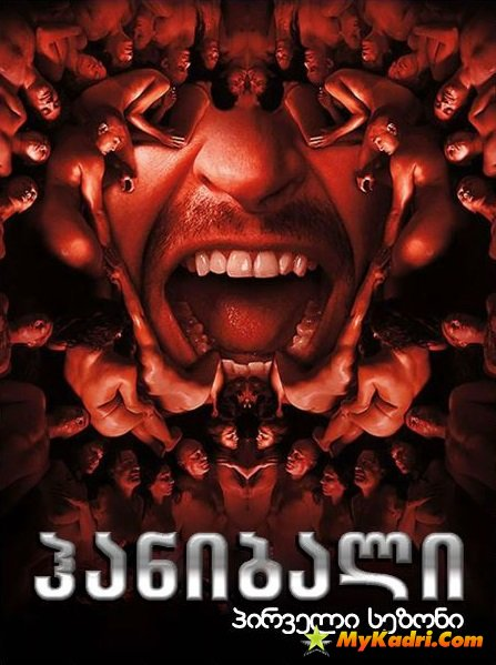 ჰანიბალი სეზონი 1 / Hannibal Season 1