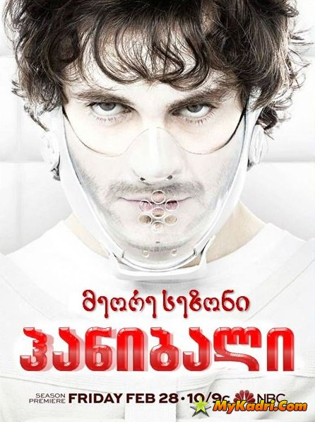 ჰანიბალი სეზონი 2 / Hannibal Season 2