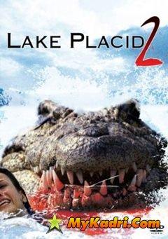 შიშის ტბა 2 / Lake Placid 2