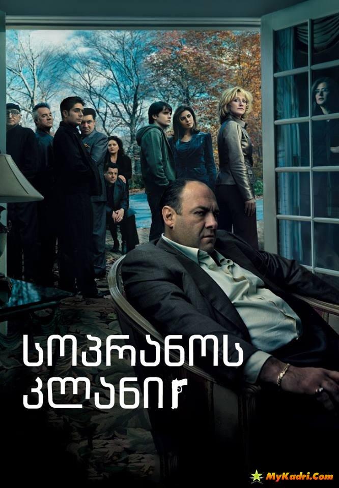 სოპრანოს კლანი სეზონი 1 / The Sopranos Season 1