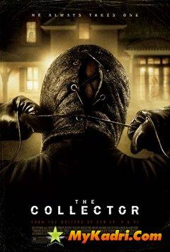 კოლექციონერი / The Collector
