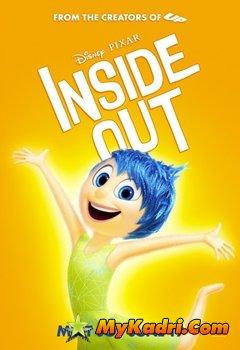 თავდაყირა / Inside Out