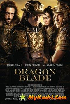 დრაკონის ხმალი / Dragon Blade