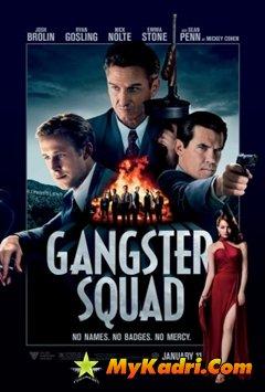 განგსტერებზე მონადირენი / Gangster Squad