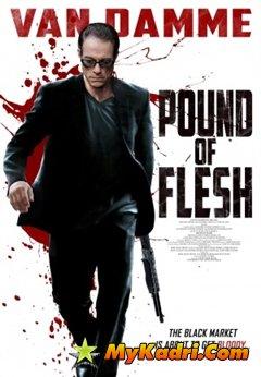 სხეულის ფუნტი / Pound of Flesh