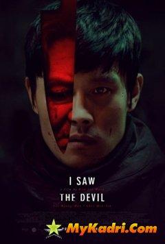 მე ვნახე სატანა / I Saw the Devil