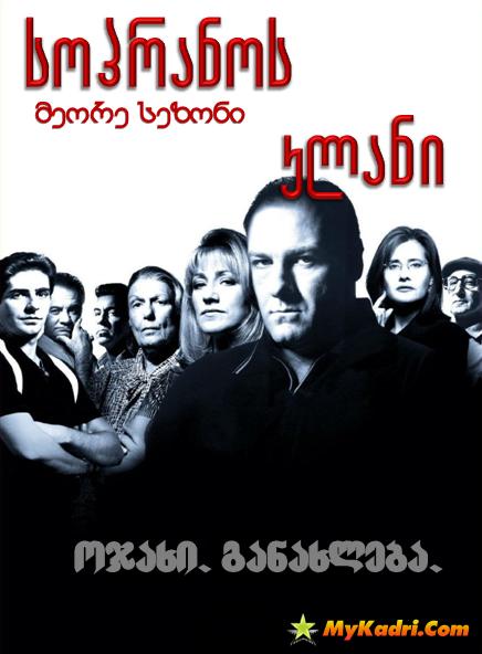 სოპრანოს კლანი სეზონი 2 / The Sopranos Season 2