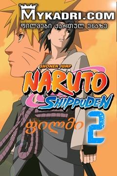 ნარუტო ქარიშხლის ქრონიკები ფილმი 2 კავშირი / Naruto Shippuden The Movie: Bonds