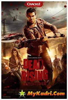 მკვდრების აღზევება / Dead Rising: Watchtower