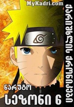ნარუტო სეზონი 6 / Naruto Season 6 ქართულად