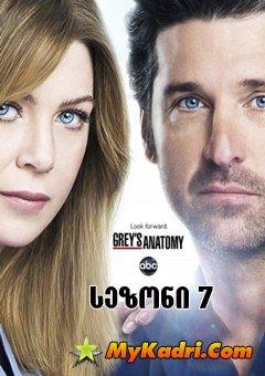 გრეის ანატომია სეზონი 7 / Grey`s Anatomy Season 7 ქართულად