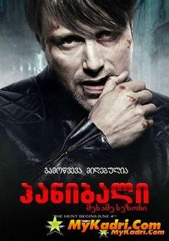 ჰანიბალი სეზონი 3 / Hannibal Season 3
