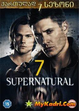 ზებუნებრივი სეზონი 7, Supernatural Season 7