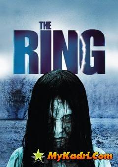 ზარი / THE RING