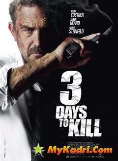 სამი დღე მკვლელობისთვის / 3 Days to Kill