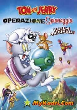 ტომი და ჯერი: დაზვერვის საქმე / Tom and Jerry: Spy Quest