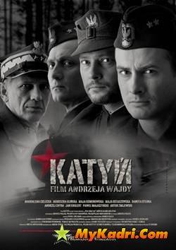 Katyn / კატინი