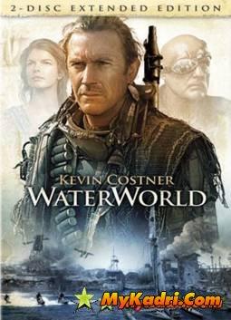 Waterworld / წყლის სამყარო