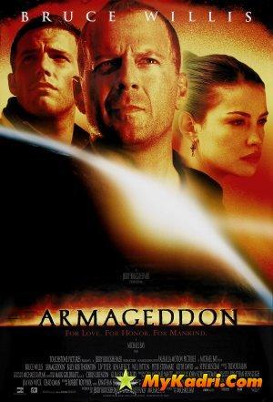 არმაგედონი / ARMAGEDDON
