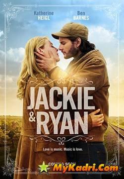 Jackie & Ryan / ჯეკი და რაიანი