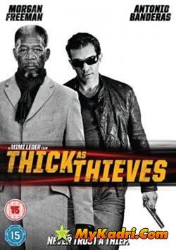 Thick as Thieves / ქურდების კოდექსი