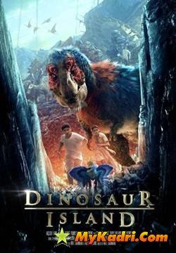 Dinosaur Island / დინოზავრების კუნძული